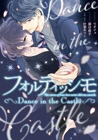 フォルティッシモ Dance in the Castle (シルフコミックス) [ ウダジョ ]