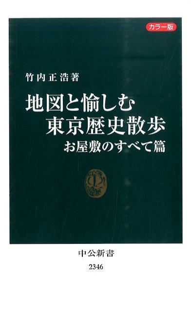 地図と愉しむ東京歴史散歩(お屋敷のすべて篇) カラー版 (中公新書) [ 竹内正浩 ]