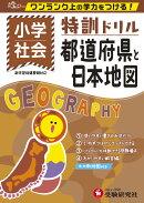 小学/特訓ドリル 都道府県と日本地図