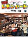 BARレモン・ハート(34) (アクションコミックス) [ 古谷 三敏 ]