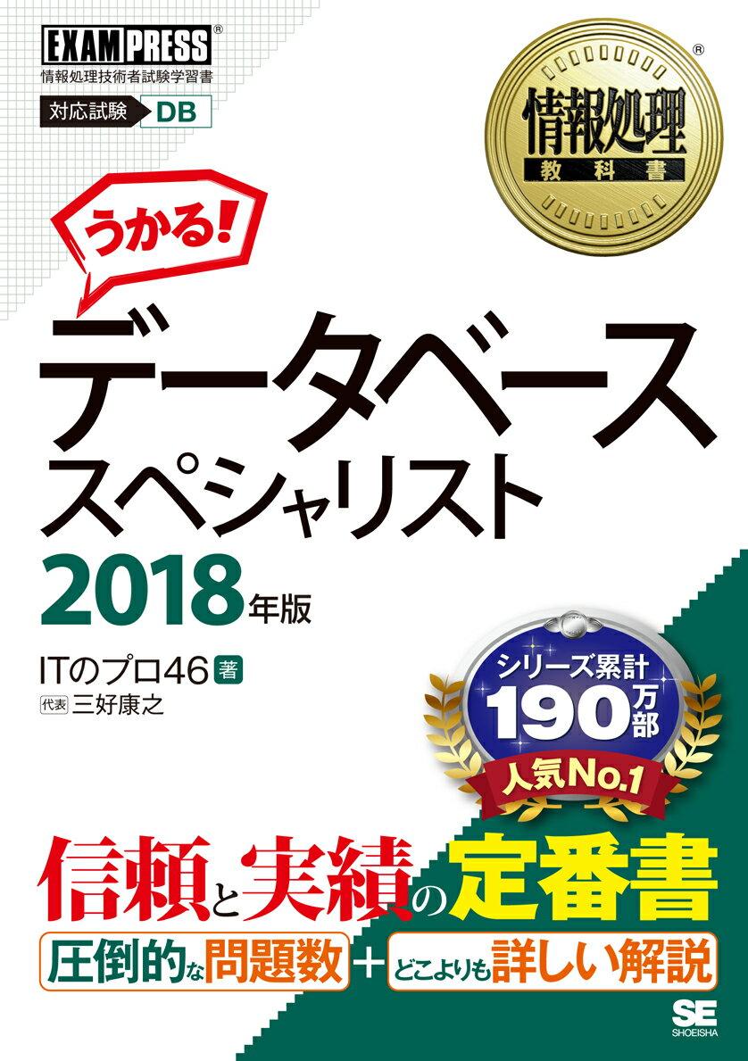 情報処理教科書 データベーススペシャリスト 2018年版 (EXAMPRESS) [ 三好 康之 ]