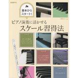 ピアノ演奏に活かせるスケール習得法