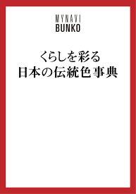 【マイナビ文庫】くらしを彩る 日本の伝統色事典 [ 石田結実 ]