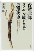 台湾北部タイヤル族から見た近現代史