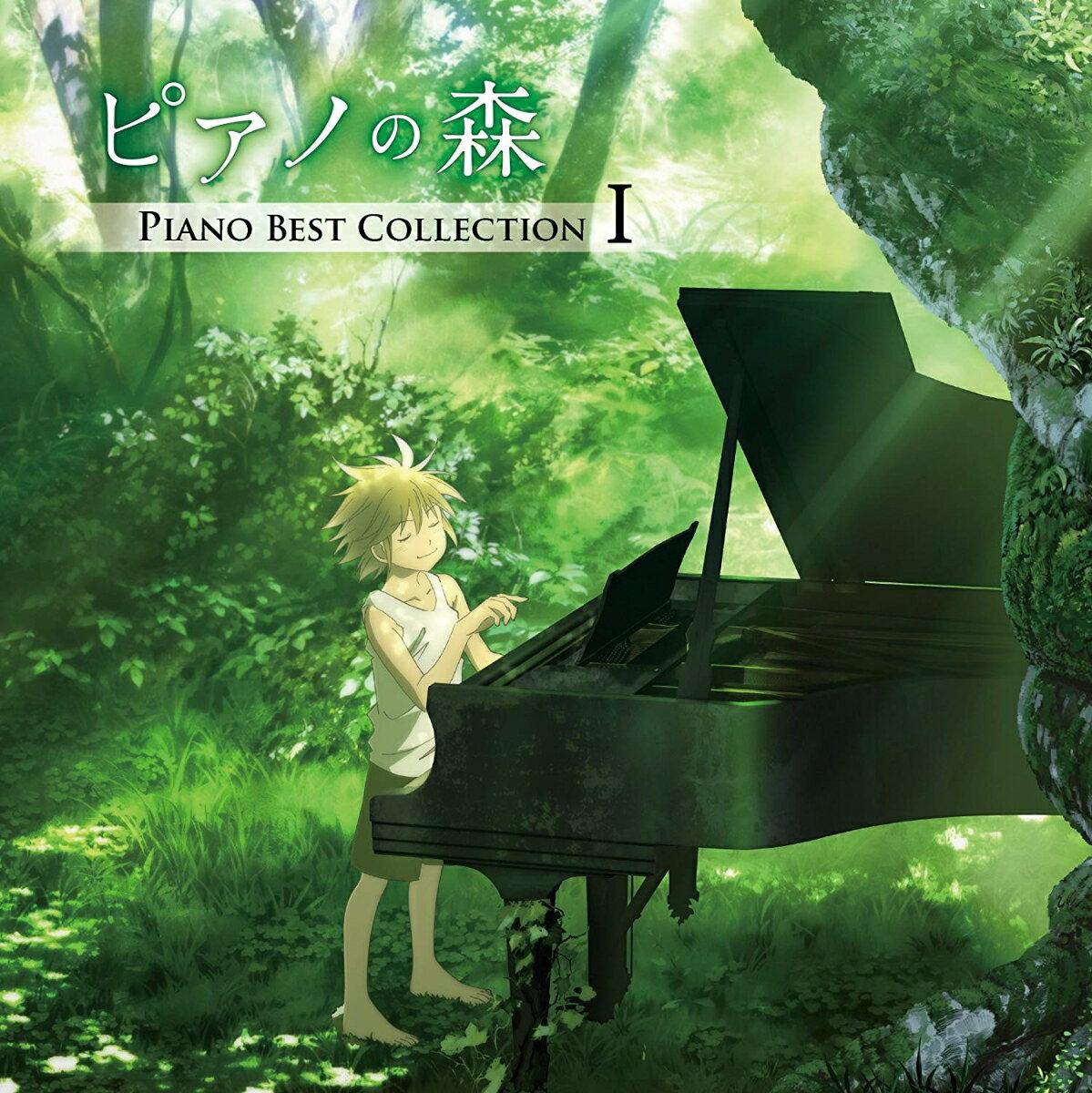 「ピアノの森」Piano Best Collection I [ 反田恭平 ]