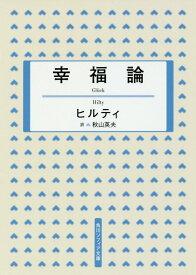 幸福論 (角川ソフィア文庫) [ 秋山 英夫 ]
