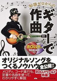 知識ゼロからのギターで作曲 [ ROLLY ]
