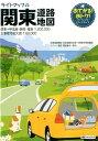 関東道路地図4版 (ライトマップル)