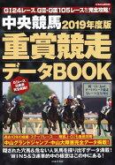 2019年度版 中央競馬 重賞競走データBOOK