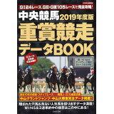 中央競馬重賞競走データBOOK(2019年度版) (にちぶんMOOK)