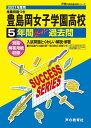 豊島岡女子学園高等学校(2021年度用) 5年間スーパー過去問 (声教の高校過去問シリーズ)