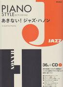 [ピアノスタイル] あきない!ジャズハノン CD付き 〜「アドリブ能力」が身につく!ピアノトレーニング集〜