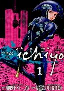 アサシンichiyo(1)