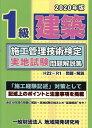1級建築施工管理技術検定実地試験問題解説集(2020年版) [ 地域開発研究所 ]