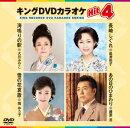 キングDVDカラオケHit4 Vol.168