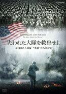 """失われた大隊を救出せよ -米国日系人部隊 """"英雄""""たちの真実ー"""