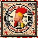 デジタル所さん〜サンダージョージ〜