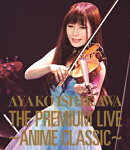 THE PREMIUM LIVE 〜ANIME CLASSIC〜【Blu-ray】