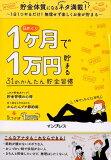 日めくり1ヵ月で1万円貯まる31のかんたん貯金習慣 ([実用品])