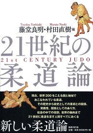 21世紀の柔道論 [ 藤堂良明 ]
