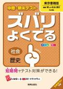 中間・期末テストズバリよくでる東京書籍版新編新しい社会歴史