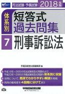 司法試験・予備試験体系別短答式過去問集(2018年版 7)