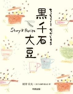 黒千石大豆〜Story&Recipe ちっちゃくて ちからもち [ 村井 宣夫 ]