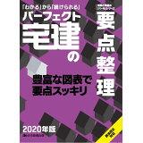 パーフェクト宅建の要点整理(2020年版)