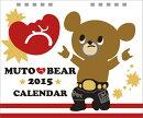 卓上 MUTOベアー 2015年 カレンダー