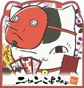 卓上ニャンこよみ(夏目友人帳)(2021年1月始まりカレンダー)