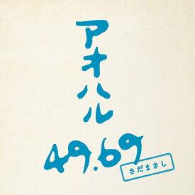 【先着特典】アオハル49.69 (初回限定盤)(CDジャケットステッカー) [ さだまさし ]