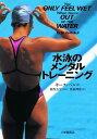 水泳のメンタルトレーニング [ キース・ベル ]