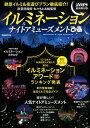 イルミネーション&ナイトアミューズメントぴあ(2018) 最新保存版 (ぴあMOOK)