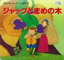 【バーゲン本】ジャックとまめの木 せかいめいさくアニメえほん12