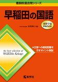 早稲田の国語第6版 (難関校過去問シリーズ)