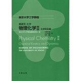 物理化学(2) 化学反応論 (東京大学工学教程 基礎系化学)