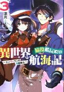 脇役艦長の異世界航海記 〜エンヴィランの海賊騎士〜(3)