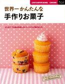 【バーゲン本】世界一かんたんな手作りお菓子