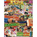 別冊てれびげーむマガジンスペシャル Nintendo Labo号 (Gzブレインムック)