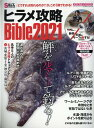 ヒラメ攻略Bible(2021) (メディアボーイMOOK ソルト&ストリーム編集部総力編集)