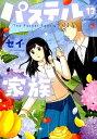 パステル家族(13) (アクションコミックス (comico books)) [ セイ ]