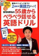 CDつき 安河内哲也の55歳からペラペラ話せる英語ドリル