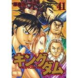 キングダム(41) (ヤングジャンプコミックス)