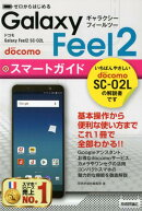 ゼロからはじめるドコモGalaxy Feel2 SC-02Lスマートガイド