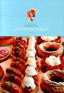 パティシエと、お菓子好きのためのパリ・パティスリー・ガイド