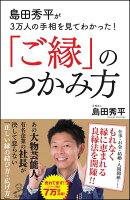 島田秀平が3万人の手相を見てわかった!「ご縁」のつかみ方