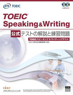 TOEIC(R)Speaking & Writing 公式 テストの解説と練習問題