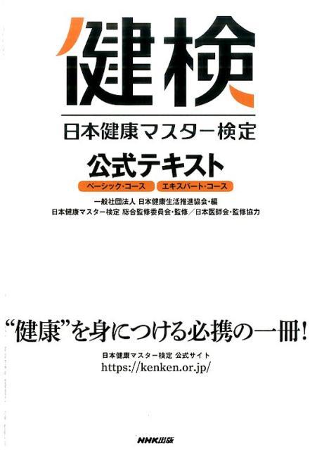 日本健康マスター検定公式テキスト ベーシック・コース/エキスパート・コース [ 日本健康生活推進協会 ]