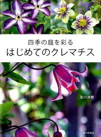 四季の庭を彩るはじめてのクレマチス [ 及川洋磨 ]