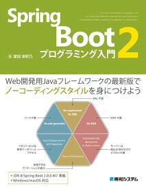 Spring Boot 2プログラミング入門 [ 掌田津耶乃 ]